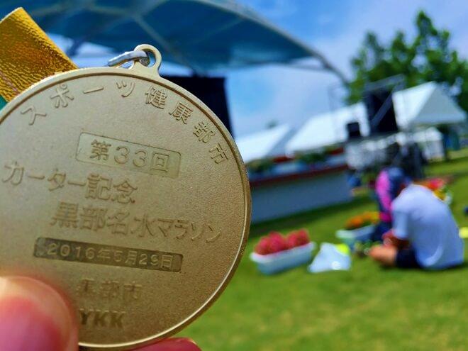 出典:http://blog.neet-shikakugets.com/kurobe-meisui-marathon-2015-runners-update