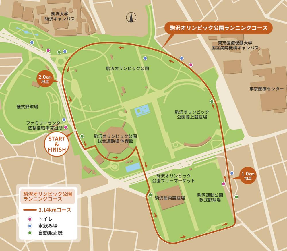 出典:http://www.spot.town/news/komazawa_run/