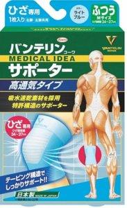 おすすめランニング用膝サポーター8