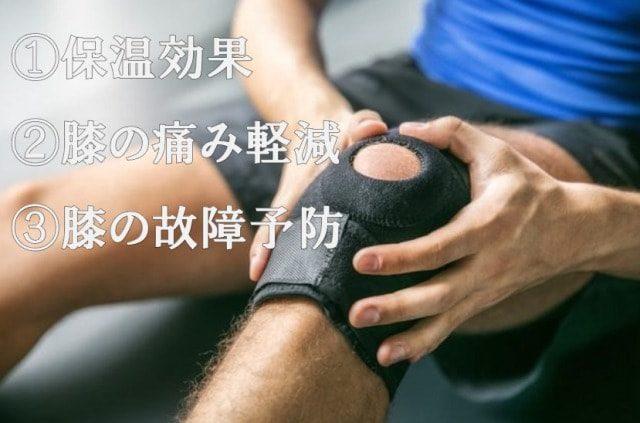 ランニング用膝サポーターの効果