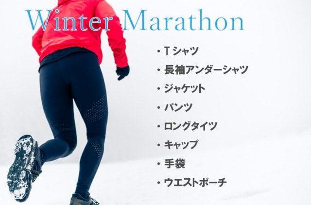 冬のマラソンに必要なアイテム