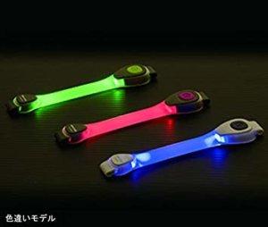 3色のLEDアームバンドライト