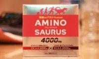 アミノサウルスを飲んで実感した3つの効果とマラソンにおけるおすすめの飲み方