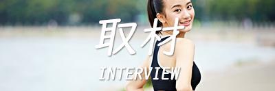 取材・インタビュー