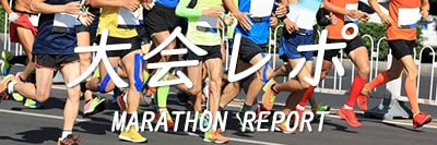 マラソン大会レポ