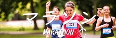 マラソン特集