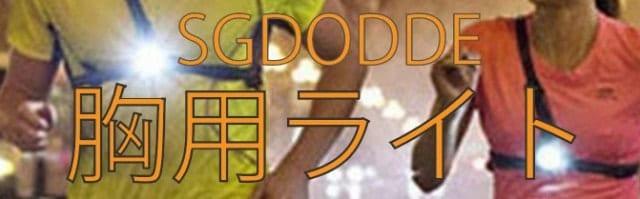 SGDODDEのランニングライト
