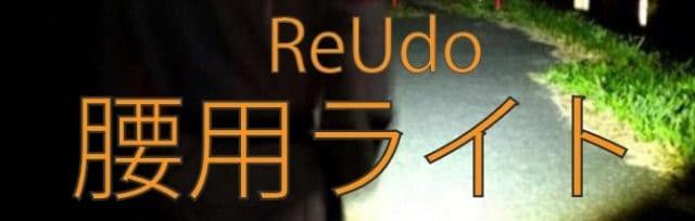 REUDOの腰用ライト