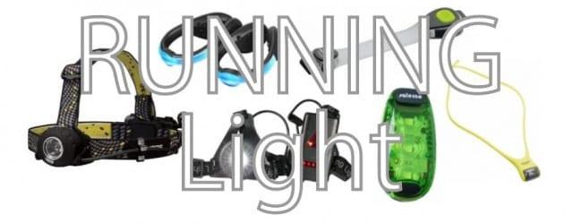 ランニングライトの全種類
