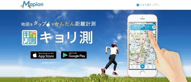 キョリ測アプリ