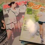 ランニング・マラソン雑誌比較