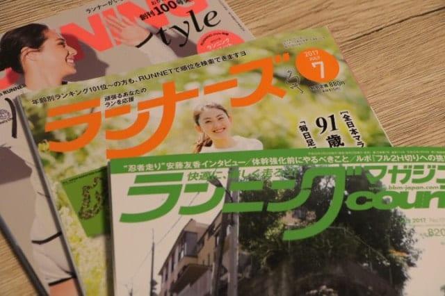 3大人気ランニング雑誌