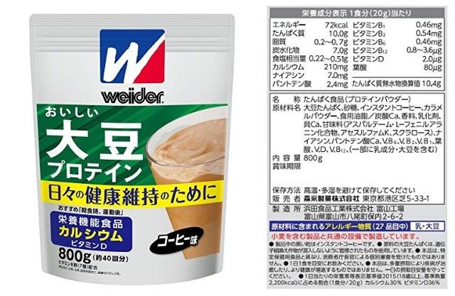 ウィダーのおいしい大豆プロテイン