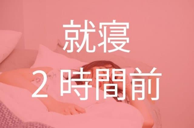 就寝前の運動はNG