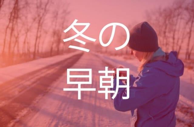 冬の早朝は運動NG