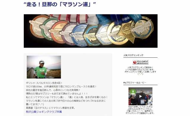 おすすめのマラソンブログ⑤